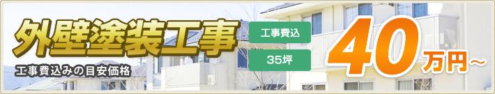 外壁塗装工事 35坪:40万円~(工事費込)
