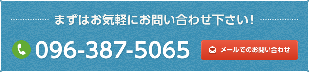 TEL:096-387-5065